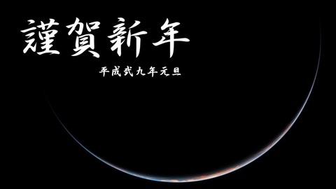 ひまわり8号可視画像 2017年1月1日0時JST