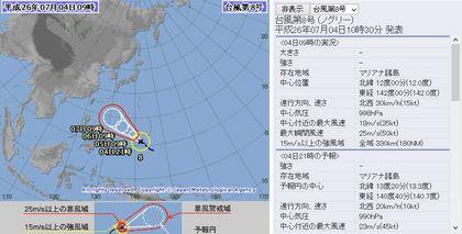 2014年台風第8号 72時間予報 7月4日9時