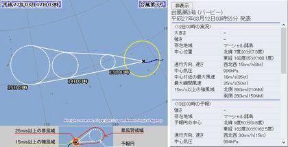 2015年台風第3号 72時間予報 3月12日3時