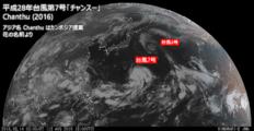 2016年8月14日3時 ひまわり8号可視赤外合成画像
