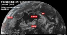 2016年8月19日21時 ひまわり8号可視赤外合成画像