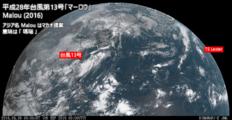 2016年9月6日9時 ひまわり8号可視赤外合成画像