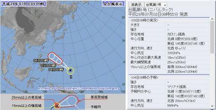 2016年台風第1号 72時間予報 7月3日9時