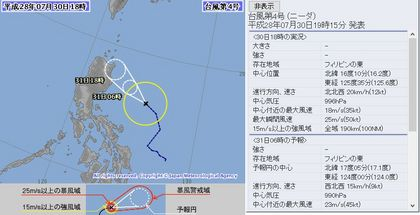 2016年台風第4号 24時間予報 7月30日18時