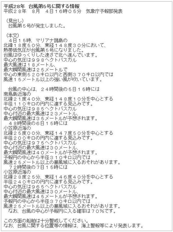平成28年 台風第5号に関する情報