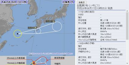 2014年台風第7号 72時間予報 6月17日12時