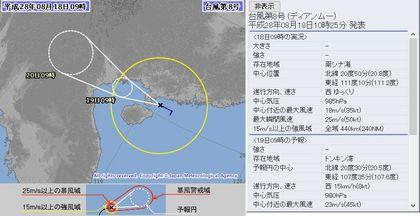 平成28年台風第8号72時間予報 8月18日9時