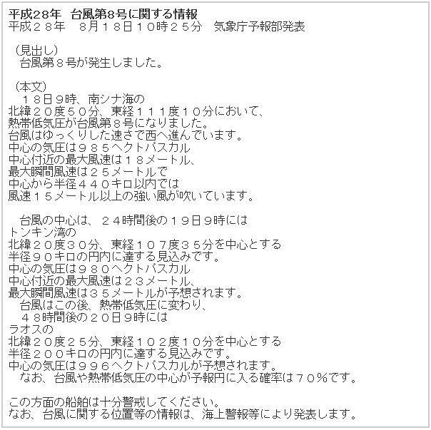 平成28年 台風第8号に関する情報