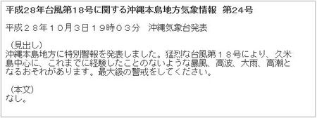 平成28年台風第18号に関する沖縄本島地方気象情報 第24号