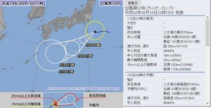平成28年台風第10号72時間予報 8月19日21時