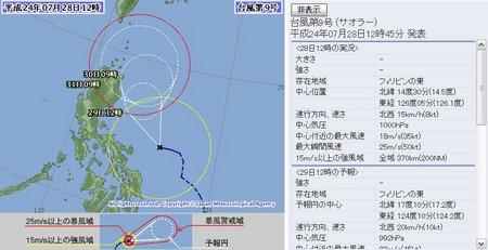 2012年台風第9号 7月28日12時