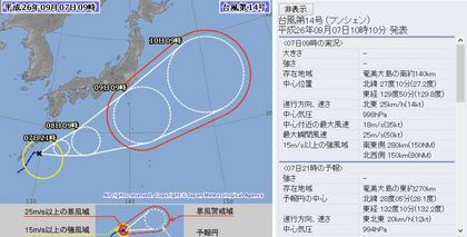 2014年台風第14号 72時間予報 9月7日9時