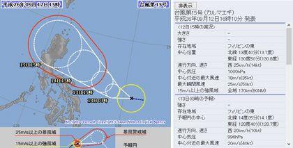 2014年台風第15号 72時間予報 9月12日15時