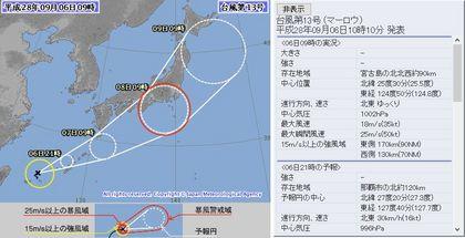 平成28年台風第13号72時間予報 9月6日9時