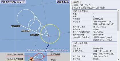 2014年台風第17号 72時間予報 9月24日21時