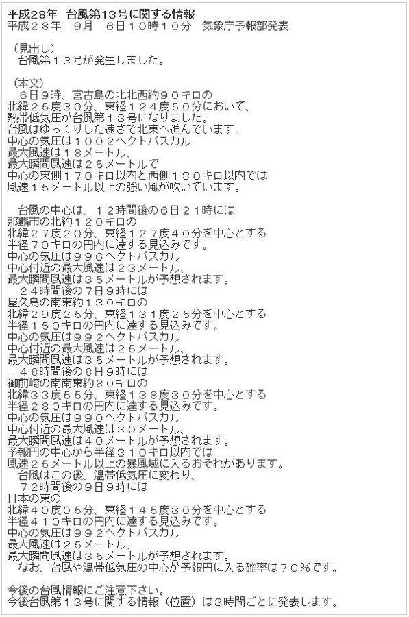 平成28年 台風第13号に関する情報