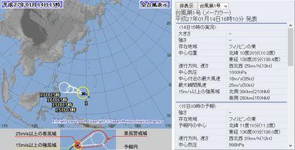 2015年台風第1号 72時間予報 1月14日15時